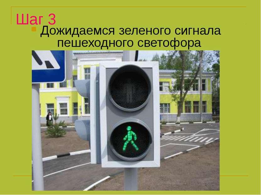 Шаг 3 Дожидаемся зеленого сигнала пешеходного светофора