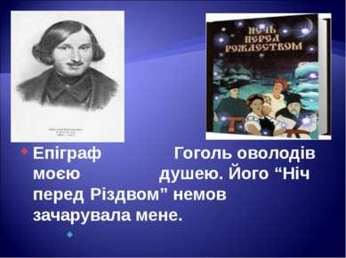 """Епіграф Гоголь оволодів моєю душею. Його """"Ніч перед Різдвом"""" немов зачарувала..."""