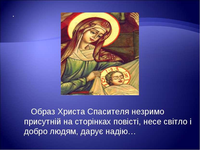 . Образ Христа Спасителя незримо присутній на сторінках повісті, несе світло ...