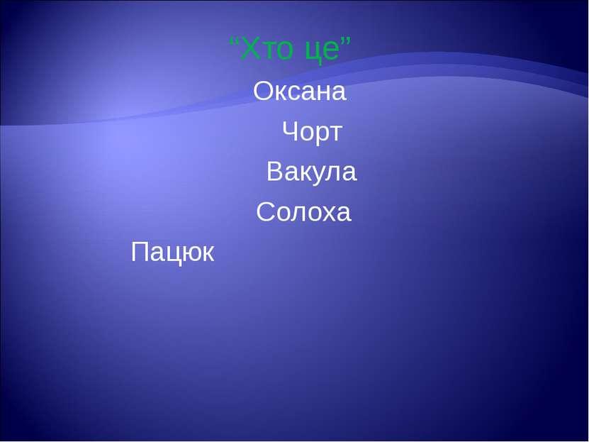 """""""Хто це"""" Оксана Чорт Вакула Солоха Пацюк"""