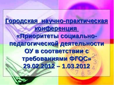 Городская научно-практическая конференция «Приоритеты социально-педагогическо...