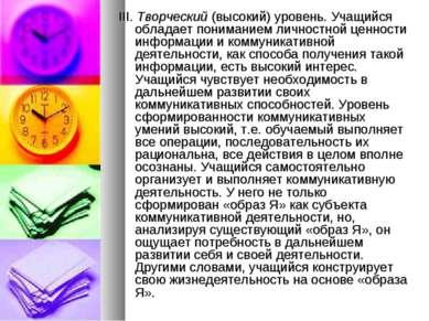 III. Творческий (высокий) уровень. Учащийся обладает пониманием личностной це...