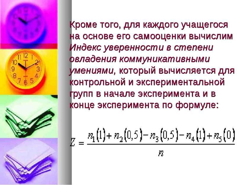 Кроме того, для каждого учащегося на основе его самооценки вычислим Индекс ув...