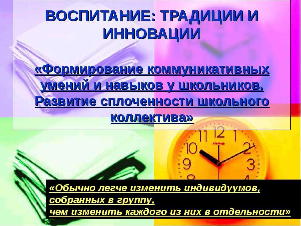 ВОСПИТАНИЕ: ТРАДИЦИИ И ИННОВАЦИИ «Формирование коммуникативных умений и навык...