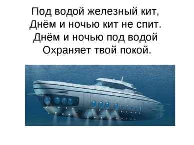 Под водой железный кит, Днём и ночью кит не спит. Днём и ночью под водой Охра...