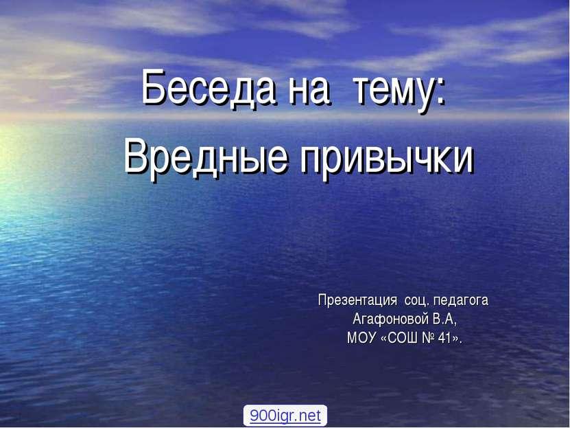 Презентация соц. педагога Агафоновой В.А, МОУ «СОШ № 41». Беседа на тему: Вре...