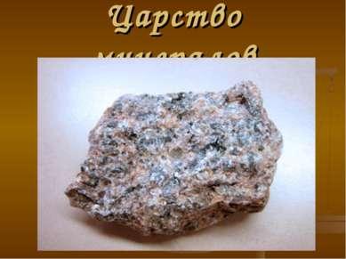 Царство минералов