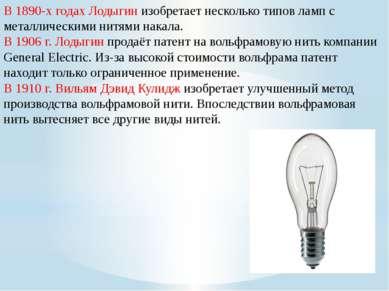 Светодиодные лампы Светодиодные лампы (LED) – это новейшая альтернатива устар...