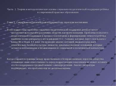 Часть 1. Теория и методологические основы социально-педагогической поддержки ...
