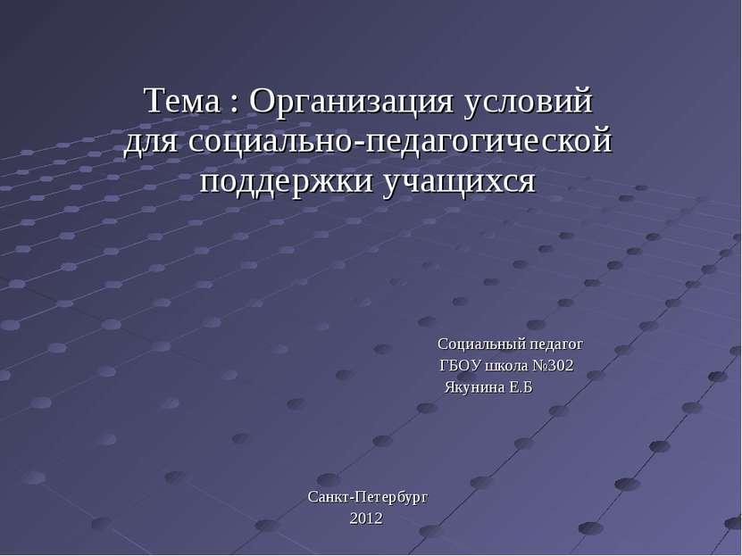 Тема : Организация условий для социально-педагогической поддержки учащихся Со...