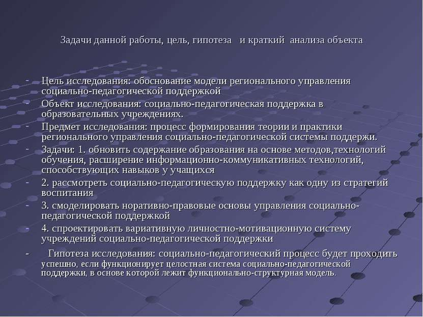 Задачи данной работы, цель, гипотеза и краткий анализа объекта Цель исследова...