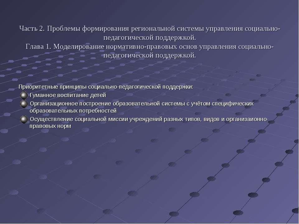 Часть 2. Проблемы формирования региональной системы управления социально-педа...