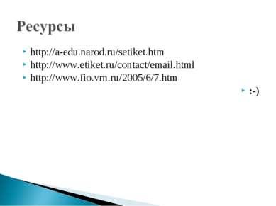 http://a-edu.narod.ru/setiket.htm http://www.etiket.ru/contact/email.html htt...