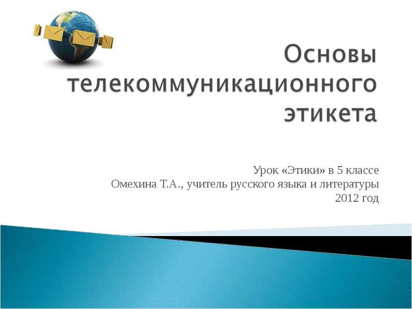 Урок «Этики» в 5 классе Омехина Т.А., учитель русского языка и литературы 201...