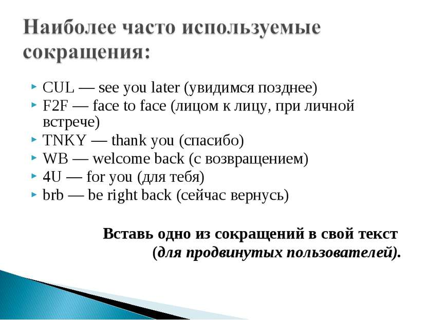 CUL — see you later (увидимся позднее) F2F — face to face (лицом к лицу, при ...