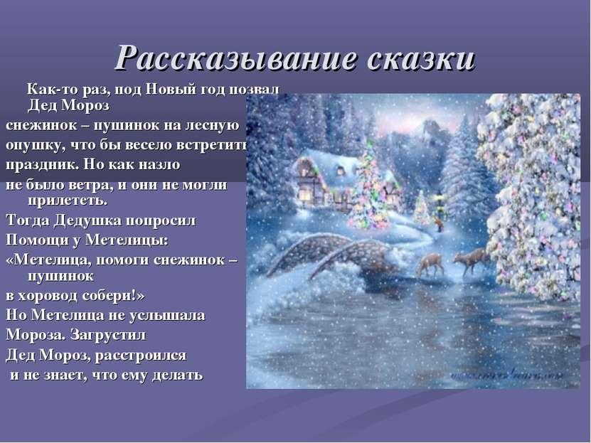 Рассказывание сказки Как-то раз, под Новый год позвал Дед Мороз снежинок – пу...