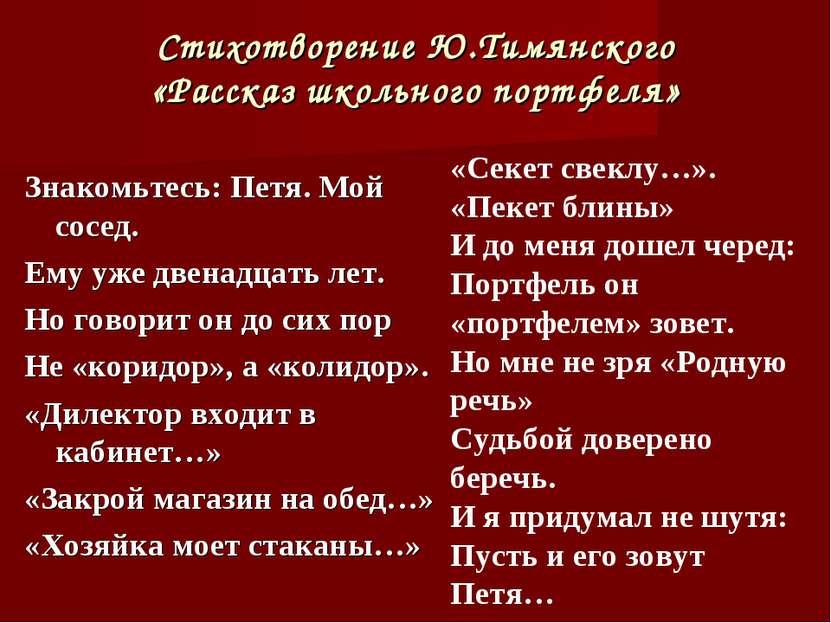 Стихотворение Ю.Тимянского «Рассказ школьного портфеля» Знакомьтесь: Петя. Мо...