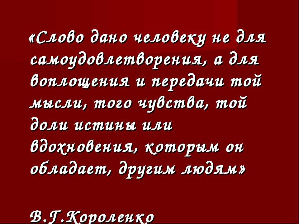 «Слово дано человеку не для самоудовлетворения, а для воплощения и передачи т...