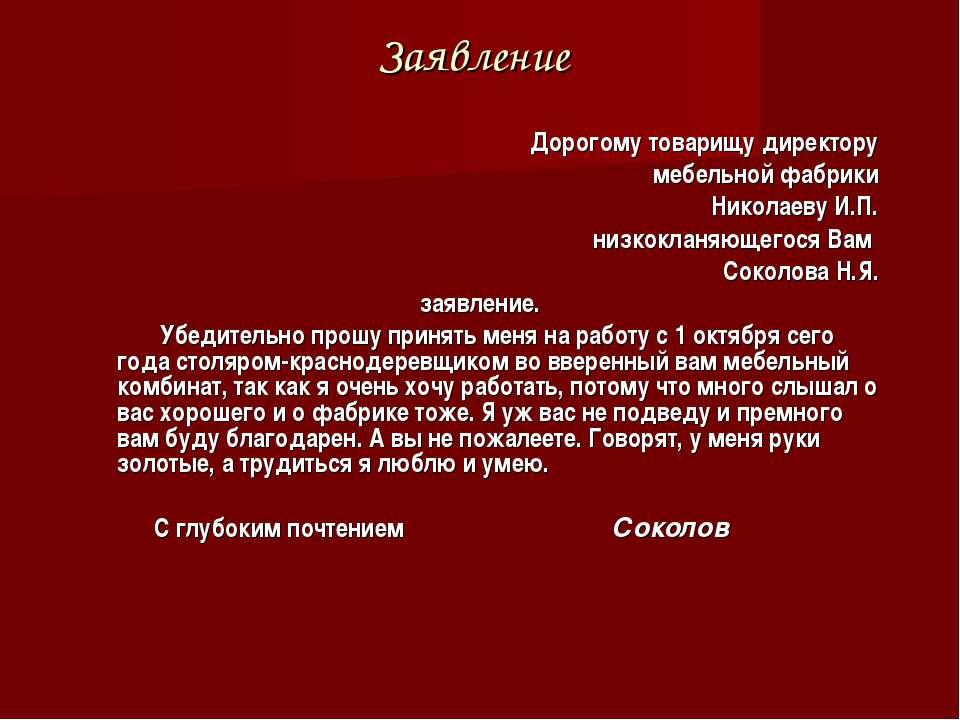 Заявление Дорогому товарищу директору мебельной фабрики Николаеву И.П. низкок...