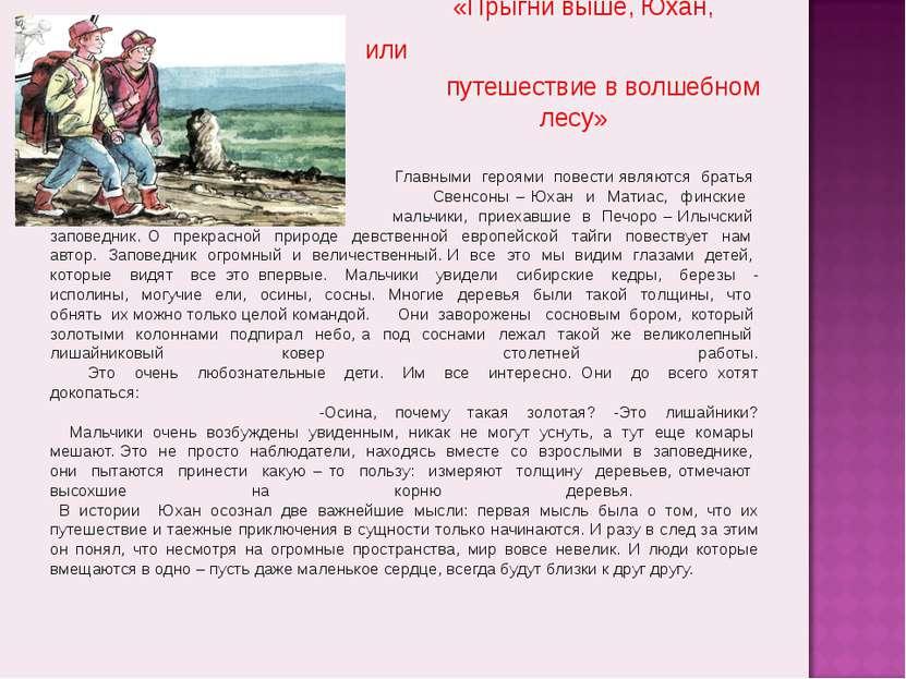 Главными героями повести являются братья Свенсоны – Юхан и Матиас, финские ма...