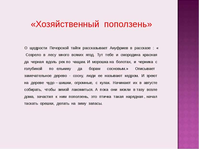 О щедрости Печорской тайги рассказывает Ануфриев в рассказе : « Созрело в лес...