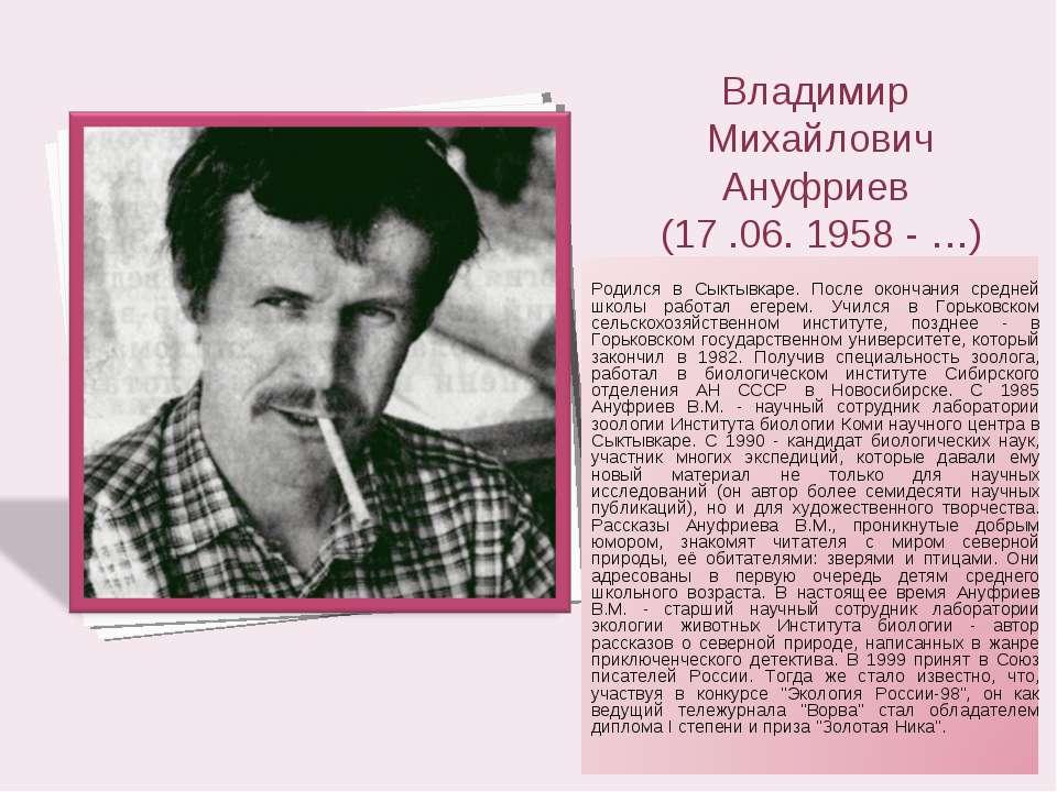 Владимир Михайлович Ануфриев (17 .06. 1958 - …)