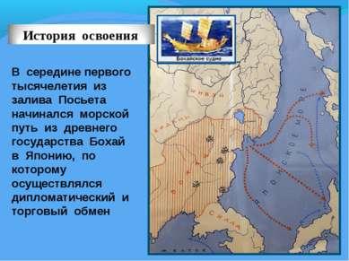 В середине первого тысячелетия из залива Посьета начинался морской путь из др...