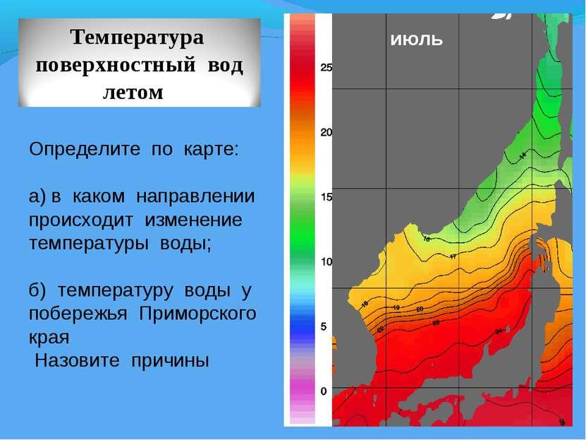 июль Определите по карте: а) в каком направлении происходит изменение темпера...