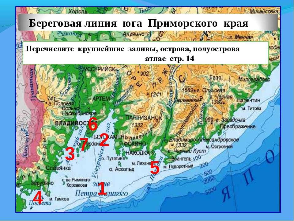 Перечислите крупнейшие заливы, острова, полуострова атлас стр. 14 1 2 3 4 5 6 7