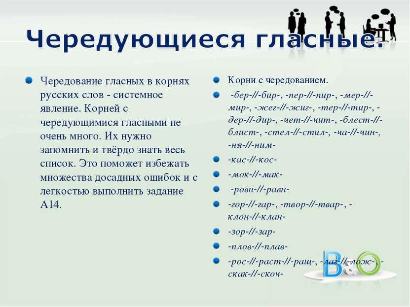 Чередование гласных в корнях русских слов - системное явление. Корней с черед...