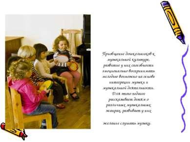 Приобщение дошкольников к музыкальной культуре, развитие у них способности эм...