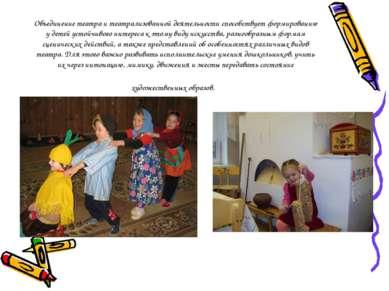 Объединение театра и театрализованной деятельности способствует формированию ...