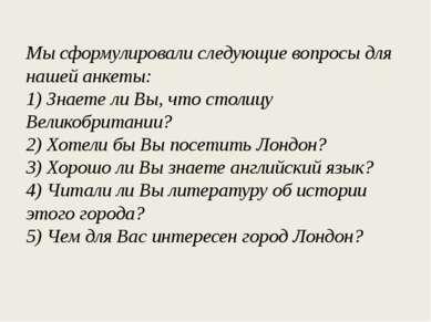 Мы сформулировали следующие вопросы для нашей анкеты: 1) Знаете ли Вы, что ст...
