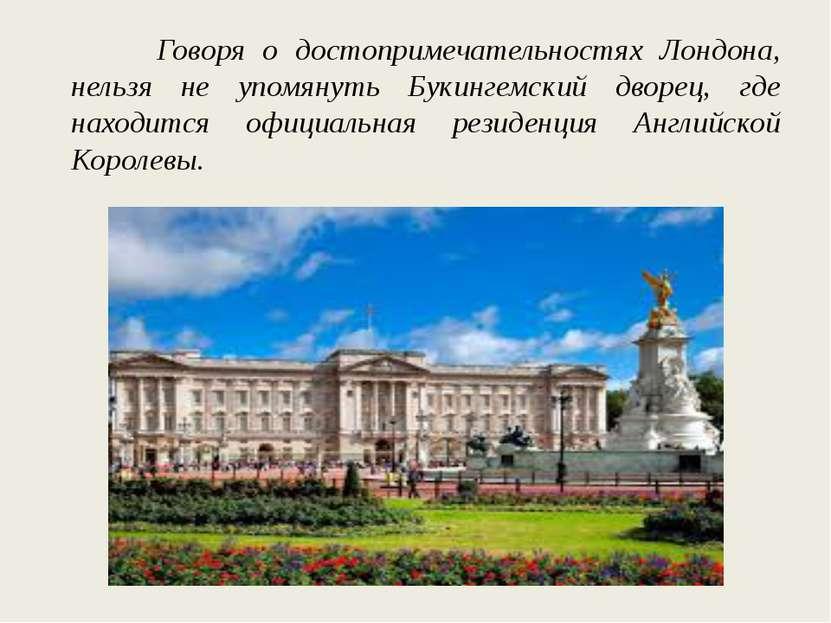 Говоря о достопримечательностях Лондона, нельзя не упомянуть Букингемский дво...