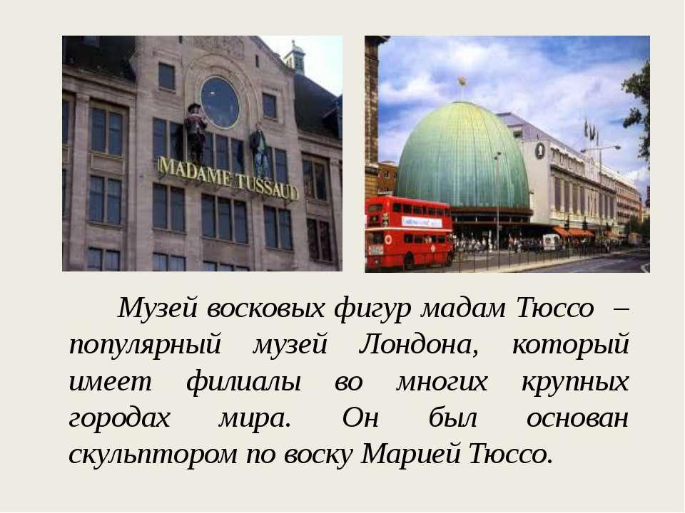 Музей восковых фигур мадам Тюссо – популярный музей Лондона, который имеет фи...