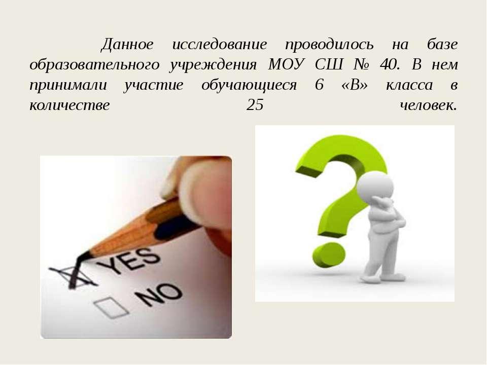 Данное исследование проводилось на базе образовательного учреждения МОУ СШ № ...