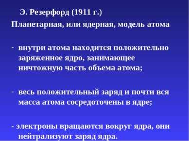 Э. Резерфорд (1911 г.) Планетарная, или ядерная, модель атома внутри атома на...