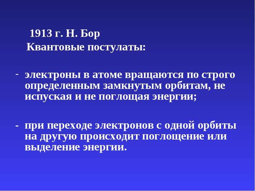 1913 г. Н. Бор Квантовые постулаты: электроны в атоме вращаются по строго опр...