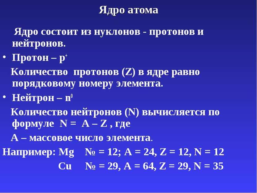 Ядро атома Ядро состоит из нуклонов - протонов и нейтронов. Протон – р+ Колич...
