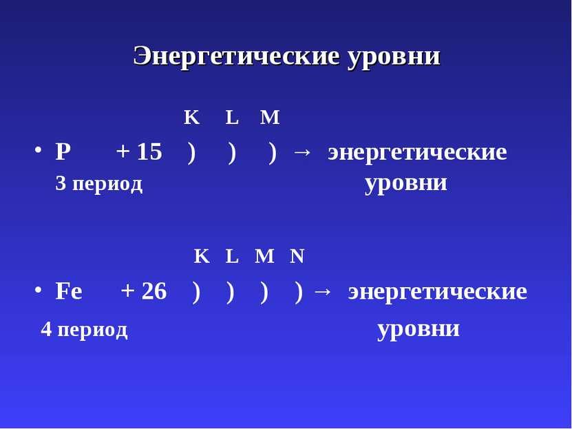 Энергетические уровни K L M Р + 15 ) ) ) → энергетические 3 период уровни K L...