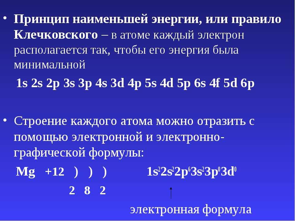 Принцип наименьшей энергии, или правило Клечковского – в атоме каждый электро...