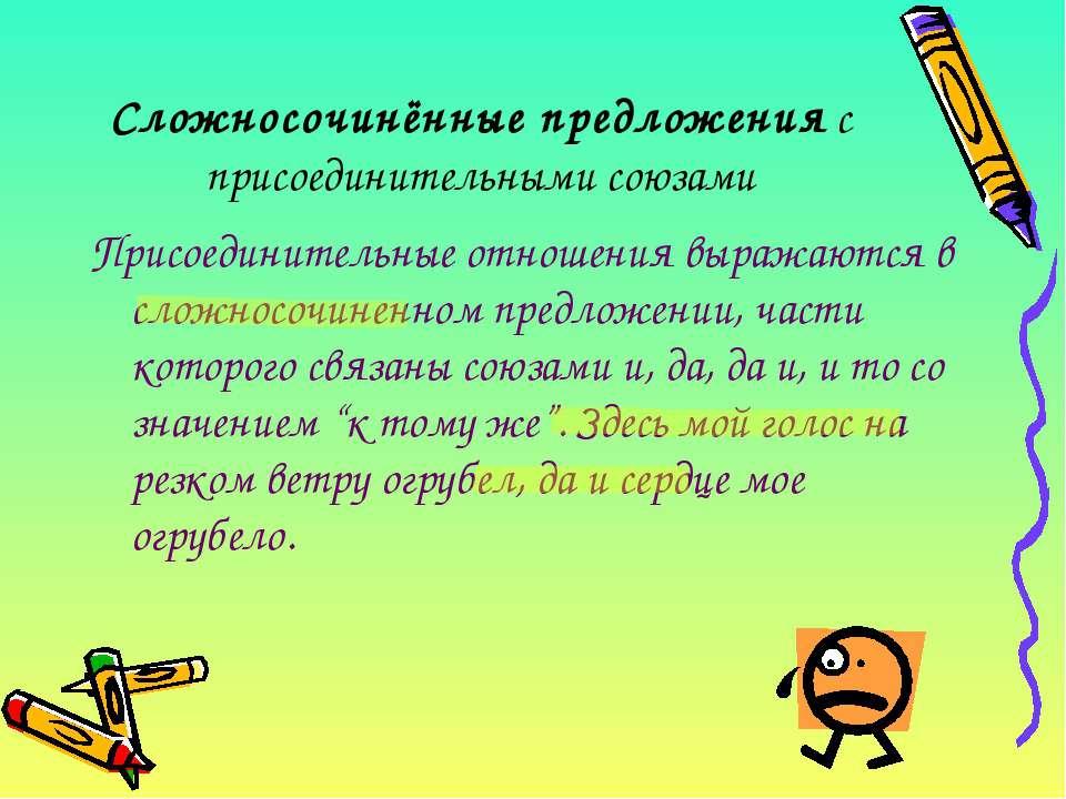 Сложносочинённые предложения с присоединительными союзами Присоединительные о...