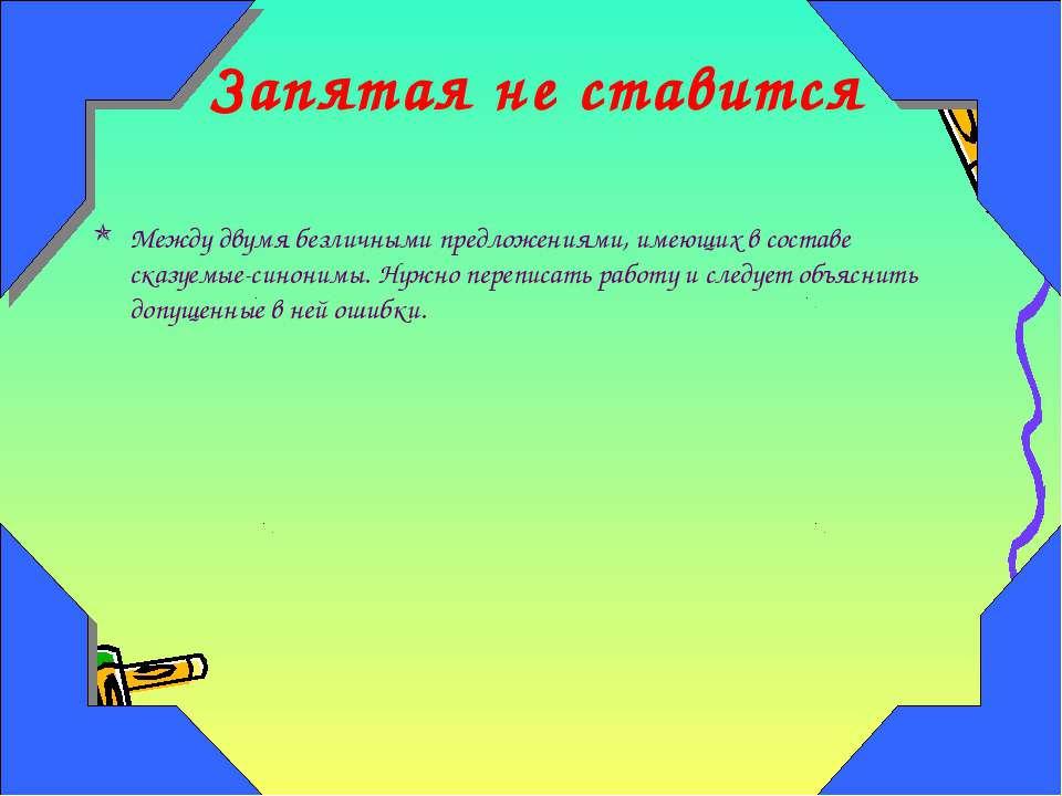 Запятая не ставится Между двумя безличными предложениями, имеющих в составе с...