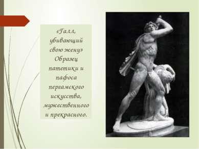 «Галл, убивающий свою жену» Образец патетики и пафоса пергамского искусства, ...