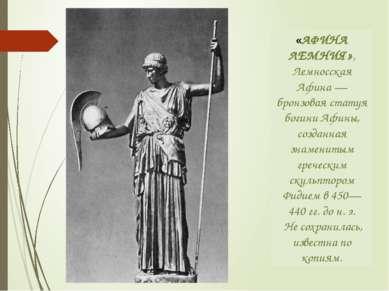 «АФИНА ЛЕМНИЯ», Лемносская Афина— бронзовая статуя богини Афины, созданная з...