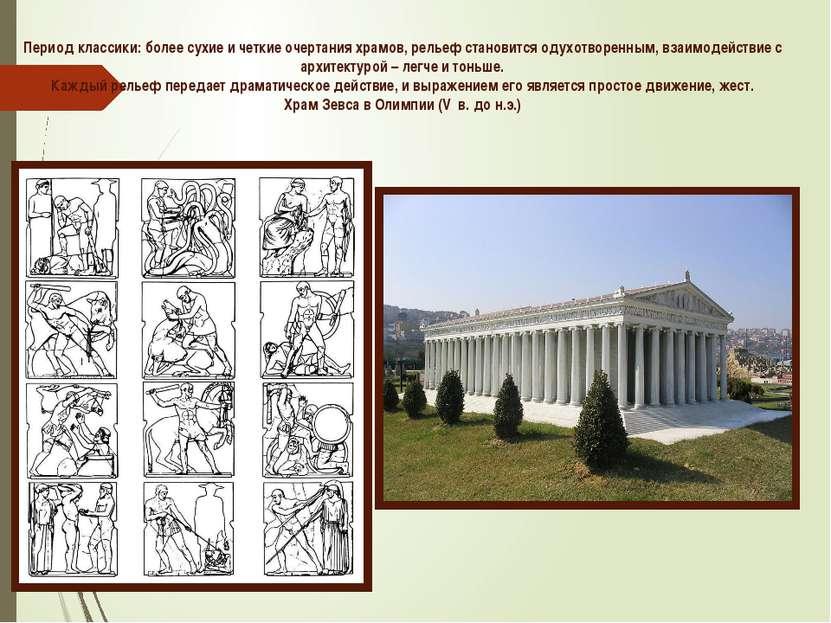 Период классики: более сухие и четкие очертания храмов, рельеф становится оду...
