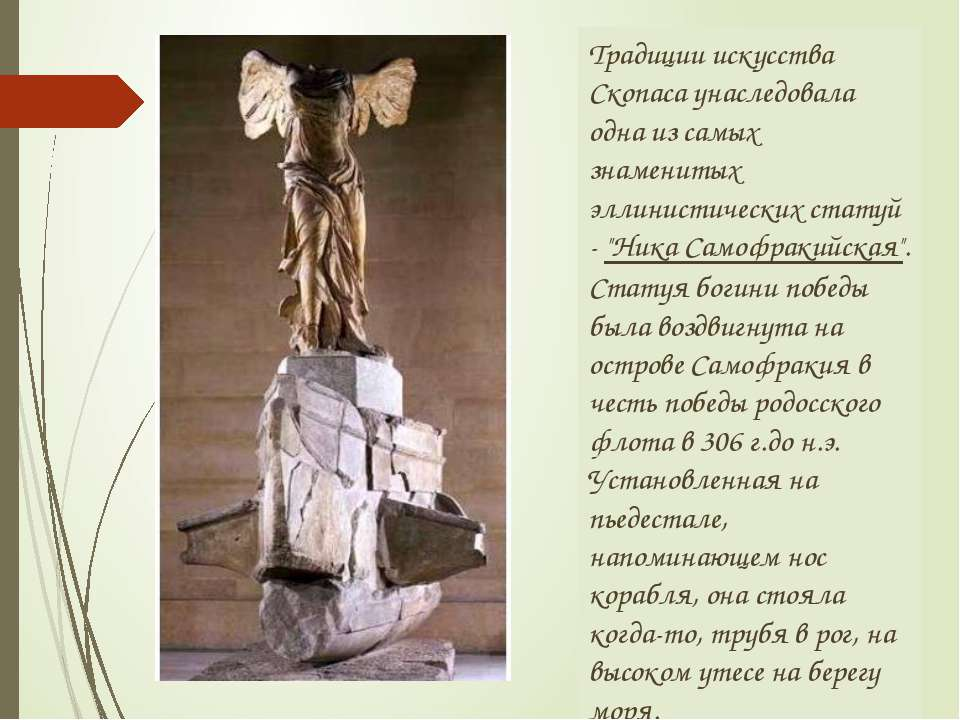 Традиции искусства Скопаса унаследовала одна из самых знаменитых эллинистичес...
