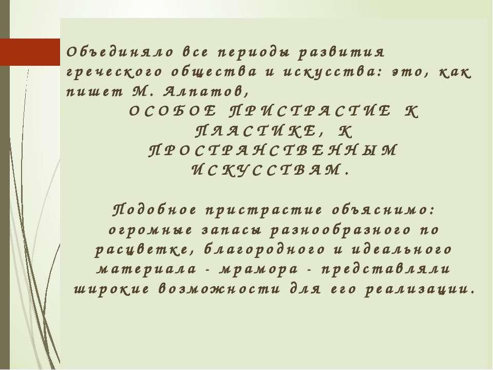 Объединяло все периоды развития греческого общества и искусства: это, как пиш...