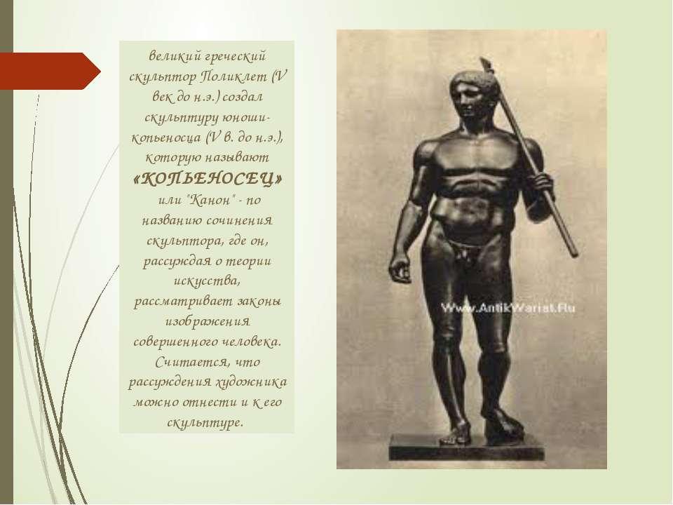 великий греческий скульптор Поликлет (V век до н.э.) создал скульптуру юноши-...