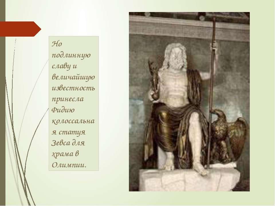 Но подлинную славу и величайшую известность принесла Фидию колоссальная стату...